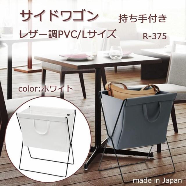 日本製 SAKI(サキ) サイドワゴン 持ち手付き レザ...