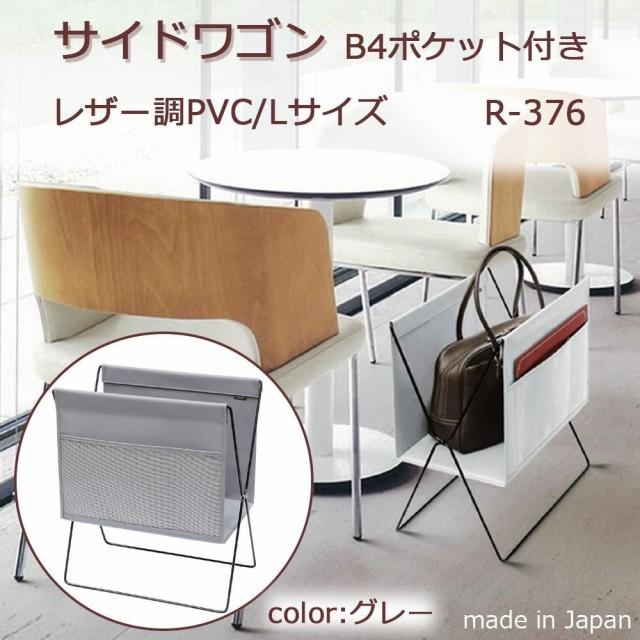 日本製 SAKI(サキ) サイドワゴン B4ポケット付き ...