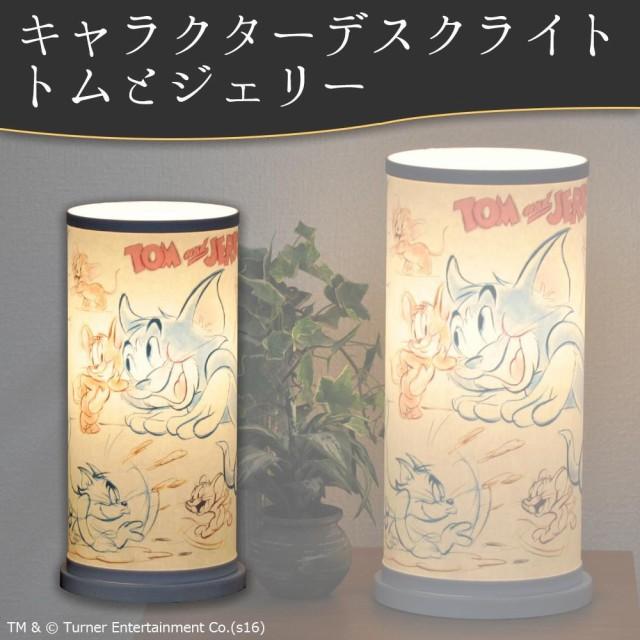 キャラクターデスクライト トムとジェリー(支社倉...