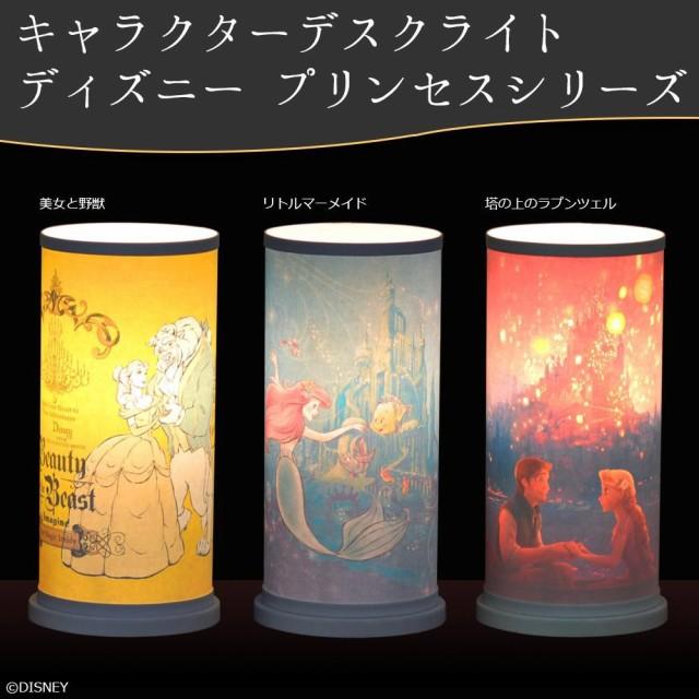 キャラクターデスクライト ディズニー プリンセス...