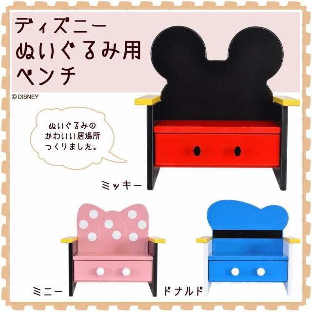 ディズニー ぬいぐるみ用ベンチ(支社倉庫発送品)