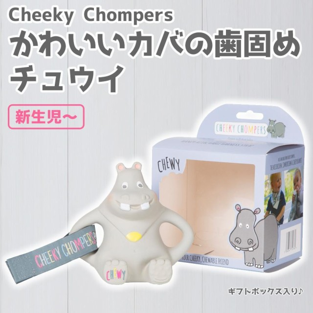 Cheeky Chompers(チーキー チョンパーズ) かわい...