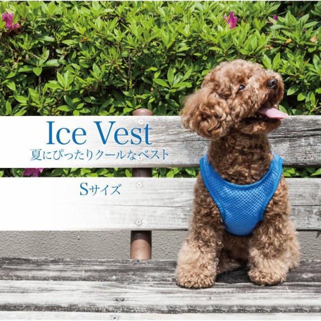 犬用 アイスベスト Sサイズ
