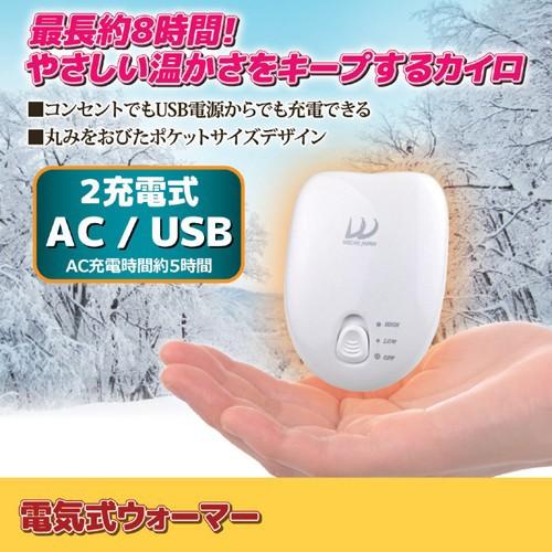 ウイキャン 電気式ウォーマー 811625(支社倉庫発...
