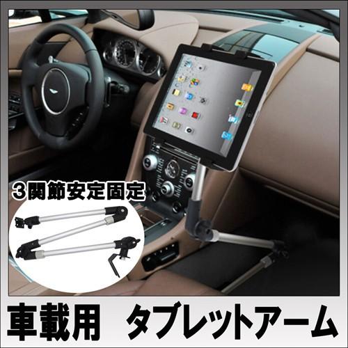 ITPROTECH 車載用タブレットアーム3関節/シートレ...