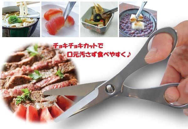 持ってて便利なお食事ハサミ FIN-516