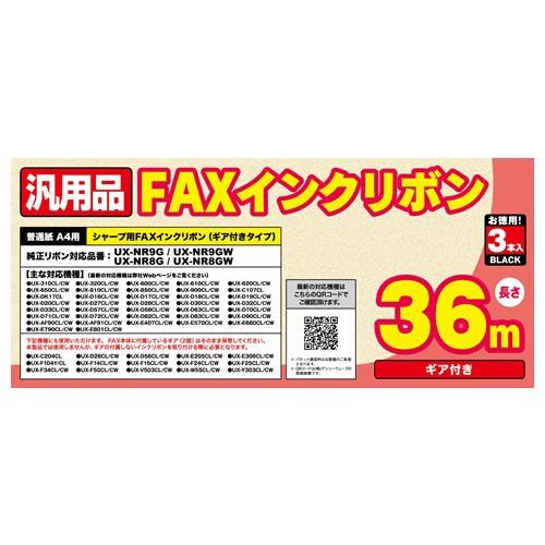 ミヨシ 汎用FAXインクリボン シャ-プUX-NR8G/8GW/...