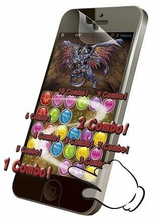 エレコム iPhone 5s/5c/5用ゲームフィルム(BLカッ...