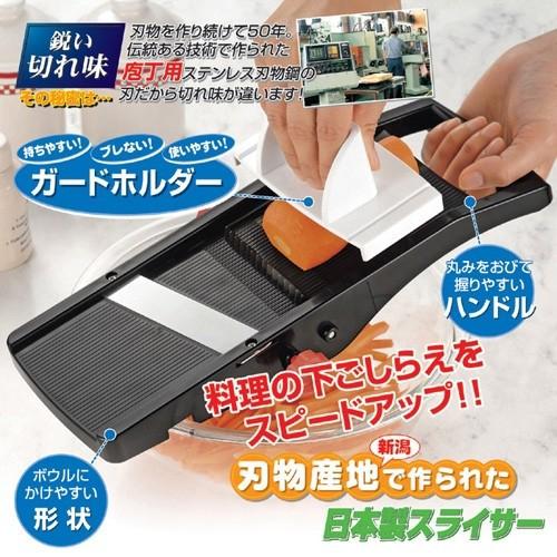後藤 日本製スライサー 805588(支社倉庫発送品)
