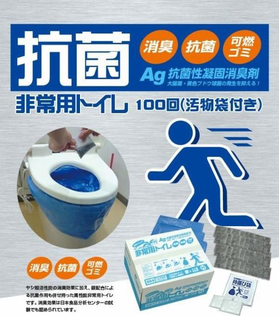 抗菌ヤシレット 10年保存・抗菌非常用トイレ(汚物...