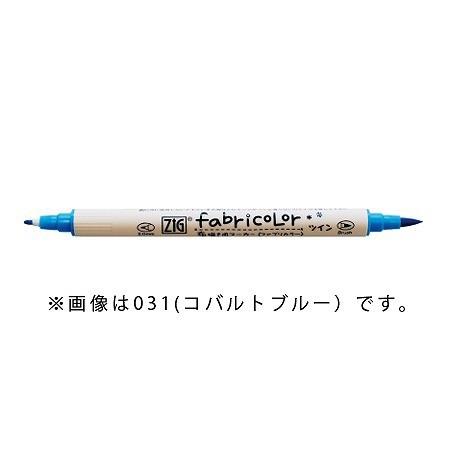 呉竹 ZIG fabricolorツイン 単色 ブラック TC-400...