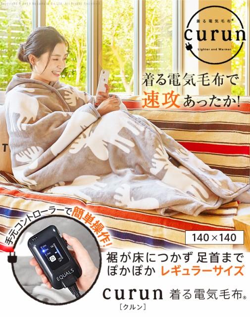とろけるフランネル 着る電気毛布 〔クルン〕 グ...