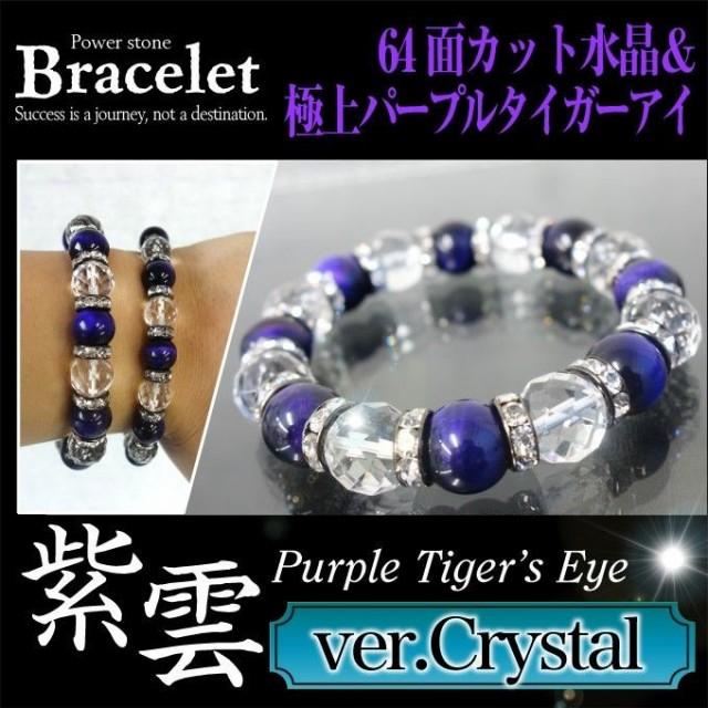 <+P10倍!!>『紫雲【Crystal】ミニさざれ石付♪...