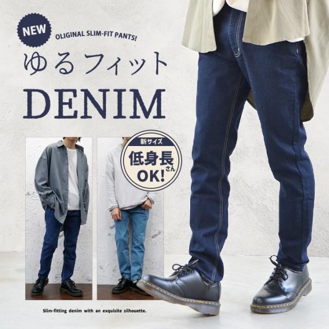 【送料無料】 デニムパンツ メンズ ジーンズ スキ...