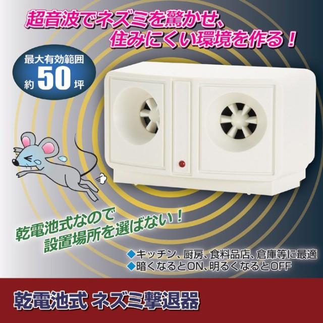 電池式ネズミ撃退器 SV-5318 【 1個 】 生活雑貨 ...