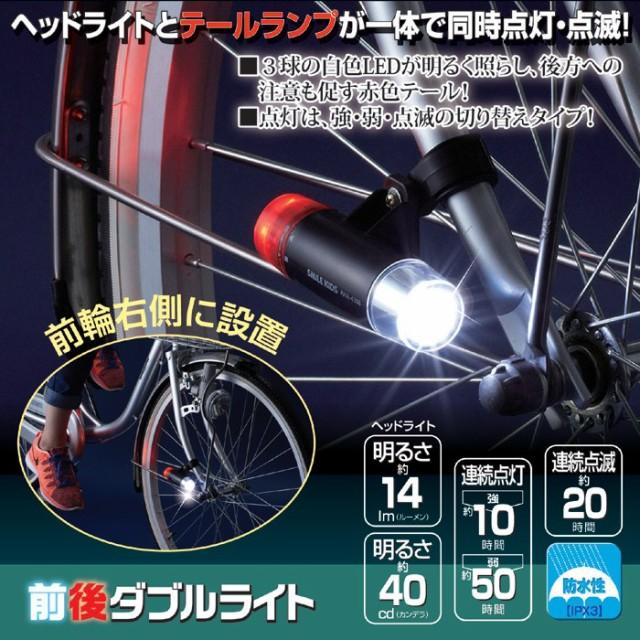 前後 ダブル ライト 【 1個 】 雑貨 自転車用品 L...