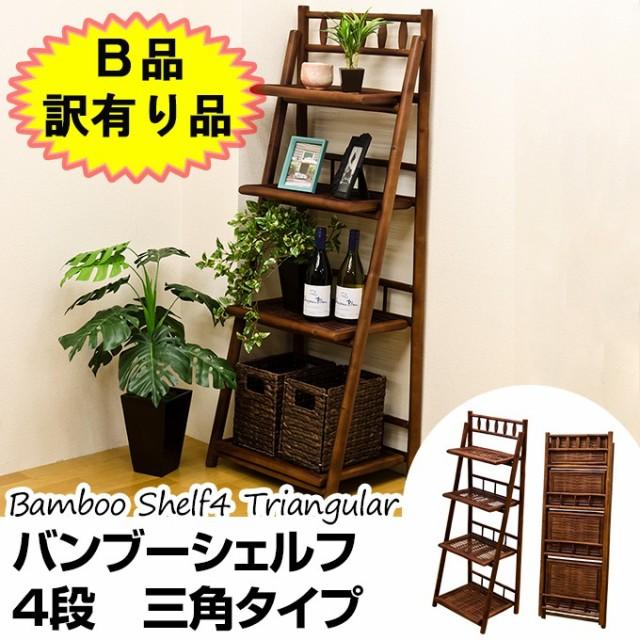 【 B級セール品 】 バンブーシェルフ 【 4段 三角...