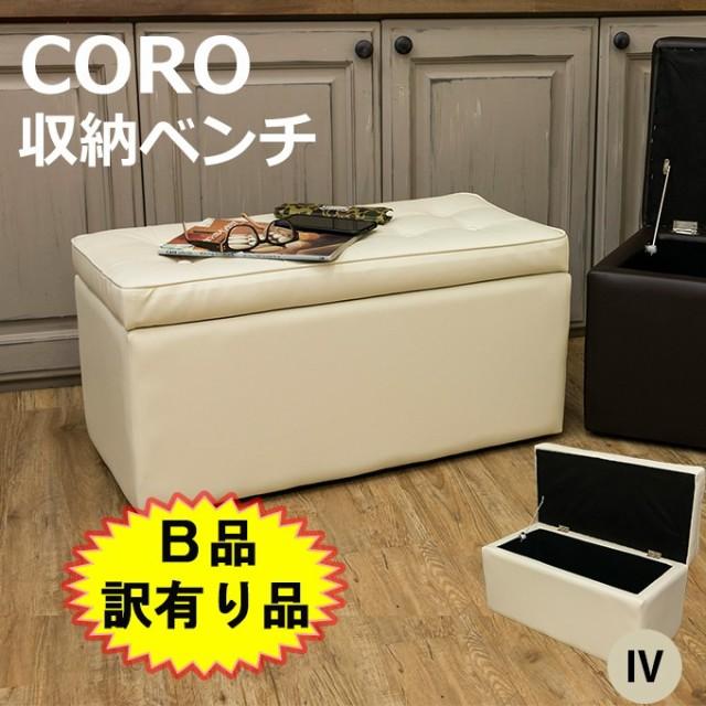 【 B級セール品 】 CORO 収納ベンチ 【 アイボリ...