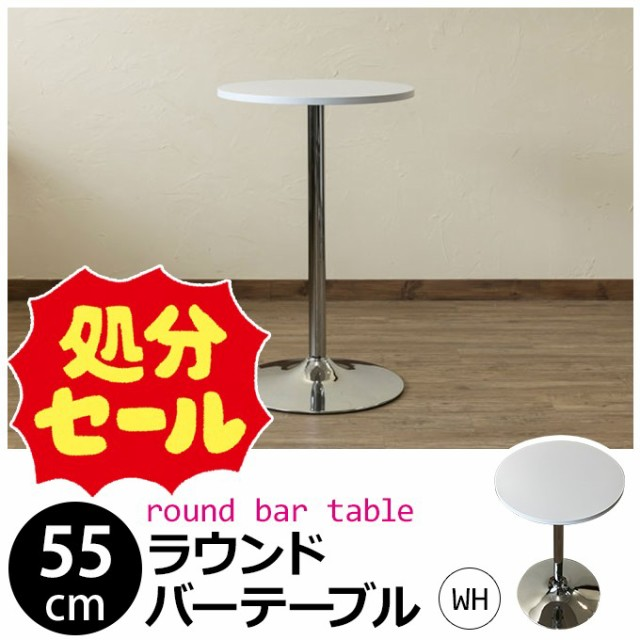 【 在庫処分品セール 】 ラウンド バーテーブル55...