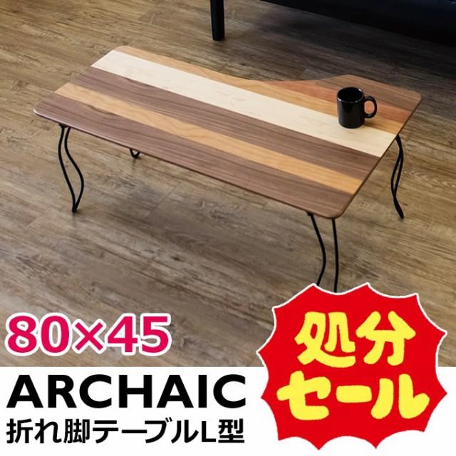【 在庫処分品セール 】 ARCHAIC 折れ脚テーブル ...