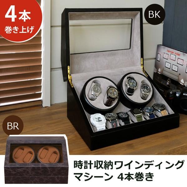 腕時計収納 ワインディングマシーン 4本巻 【 ブ...