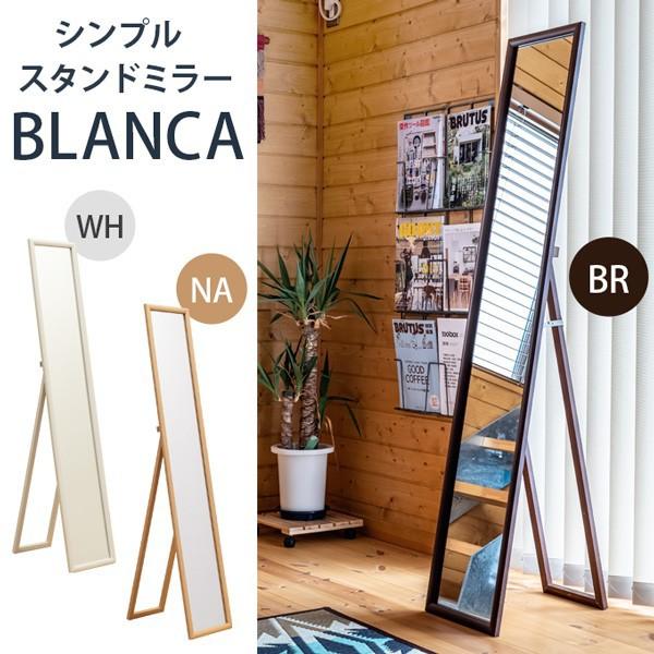 BLANCA シンプルスタンドミラー 【 ホワイト(WH...