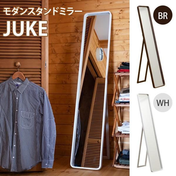 JUKE モダンスタンドミラー 【 ホワイト(WH) 】...