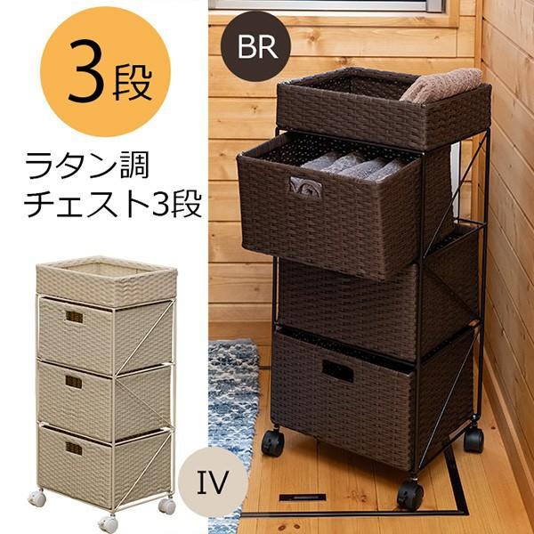 ラタン調チェスト 3段 【 ブラウン(BR) 】 家具...