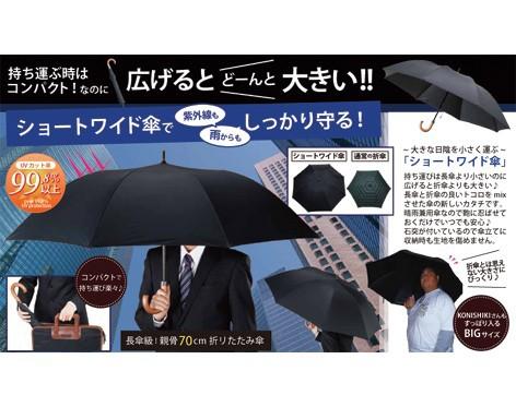 ショートワイド傘 (無地・黒) 【 1本 】 ファッ...