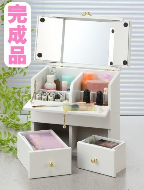 三面鏡 コンパクトメイクボックス 卓上ミラー 【 ...