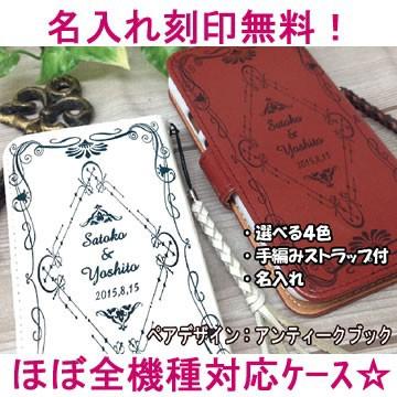 ほぼ全機種対応!合革名入れスマホケース手帳型ア...
