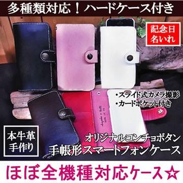 ほぼ全機種対応!本革名入れスマホケース手帳型(...