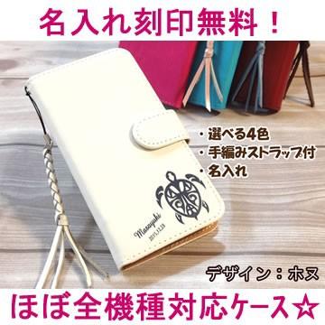 ほぼ全機種対応!合革名入れスマホケース手帳型ホ...