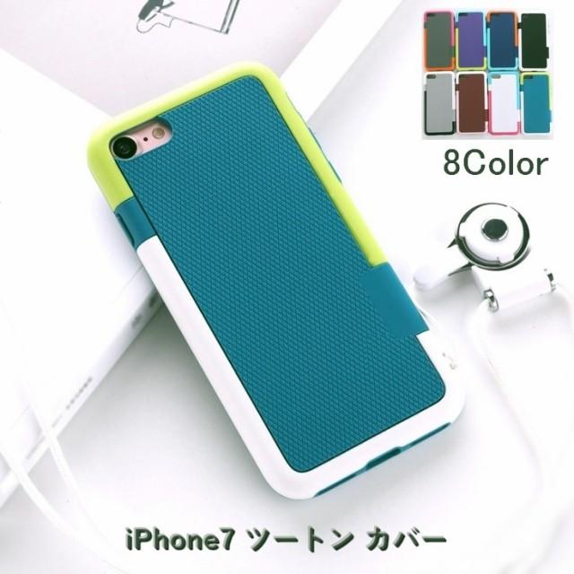 【メール便送料無料】 iPhone7 ツートン カバー  ...