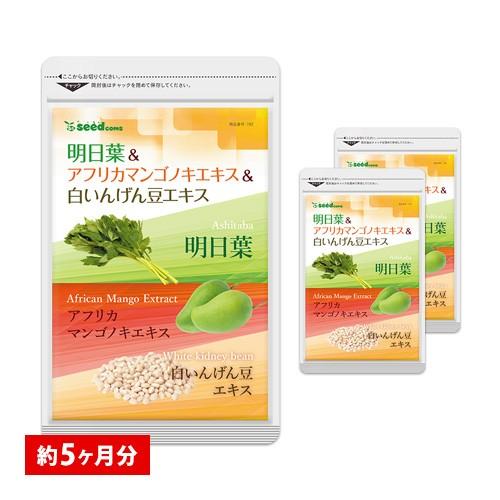 明日葉&コレウスフォルスコリ&白いんげん豆エキ...