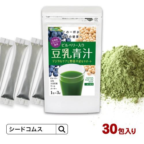 北欧産ビルベリー入り豆乳青汁 1包3g×30包 メー...