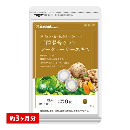 3種混合ウコン+シ-クヮサ-エキス 約3ヵ月分 送料...