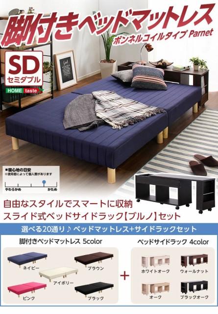 脚付きマットレスベッド【-Parnet-パルネ】(伸縮...