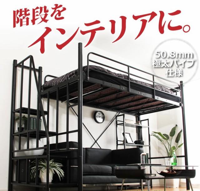 階段付き ロフトベット 【RESIDENCE-レジデンス-...