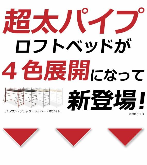 高さ調整可能な極太パイプ ロフトベット 【ORCHID...