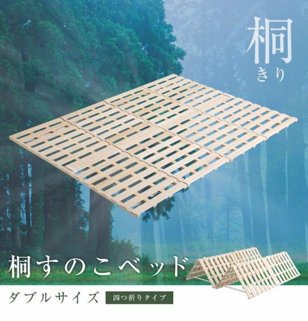 すのこベッド 4つ折り式 桐仕様(ダブル)【Somm...