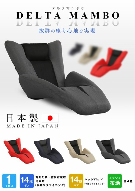 デザイン座椅子【DELTA MANBO-デルタマンボウ-】...