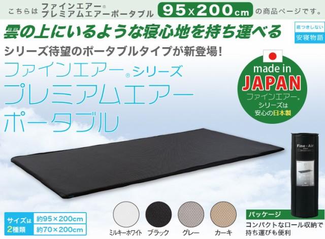 【日本製】ファインエアー(R)シリーズ【プレミ...