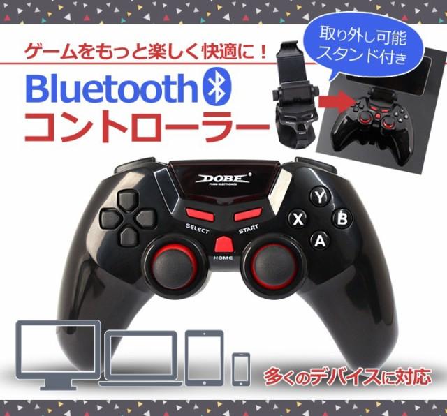 Bluetoothゲームコントローラー 伸縮自在スタンド...