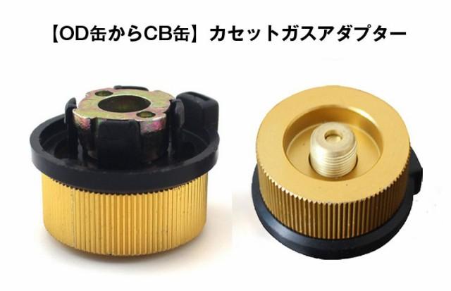 OD缶からCB缶 カセットガスアダプター アウトドア...