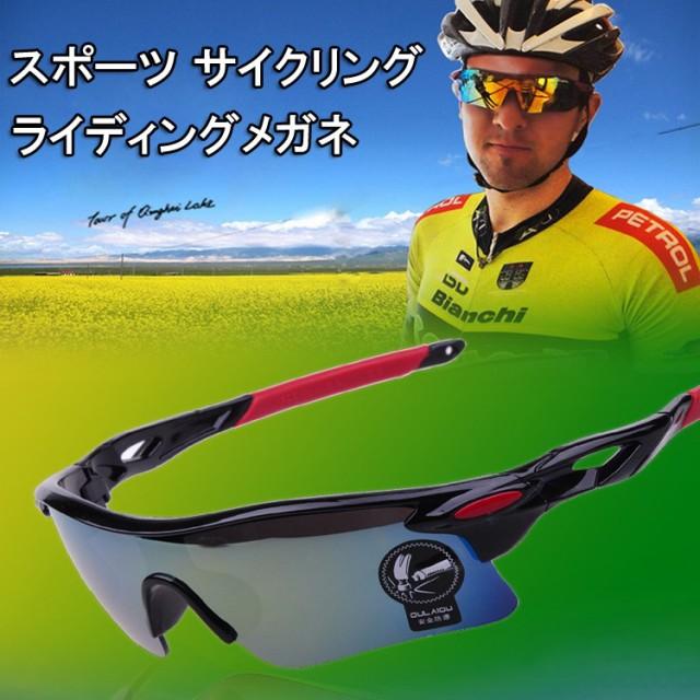 ライディングメガネ UV400 紫外線カット 3Dデザイ...