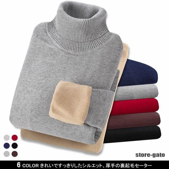 裏起毛セーター メンズ ハイネック リブ編み カラ...