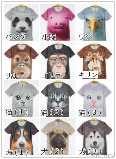 半袖Tシャツ アニマル 3D 半袖 男女兼用 tシャツ ...