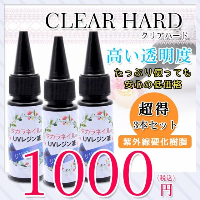【メール便対応】クリアハード Clear Hard レジン...