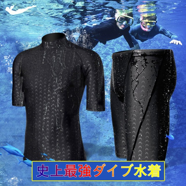 水着 メンズ 競泳 潜水服 ビーチウェアサーフパン...